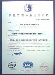 取得ISO9001质量认证的铝银浆厂家
