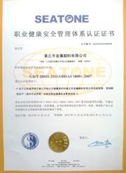 取得OHSAS18001职业健康安全认证的铝银浆厂家