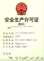 章丘金属颜料安全生产许可证
