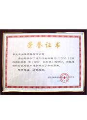 起草铝银浆化工行业标准修订的铝银浆厂家