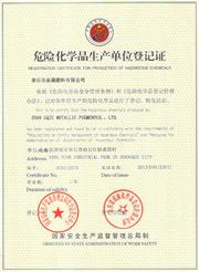银箭铝银浆危险化学品登记证