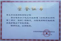 参加铝粉颜料行业标准的制定
