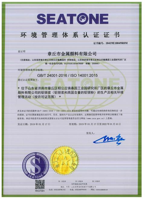章丘金属颜料ISO14001环境管理体系认证证书