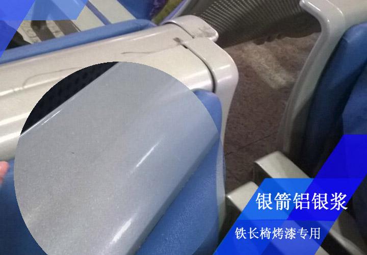 银箭金属长椅烤漆用铝银浆