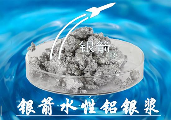银箭牌水性铝银浆
